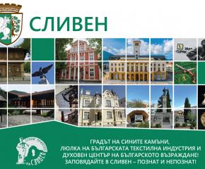 """Сливен и Антична крепост """"Туида"""" отново в надпревара за отличия в туризма"""