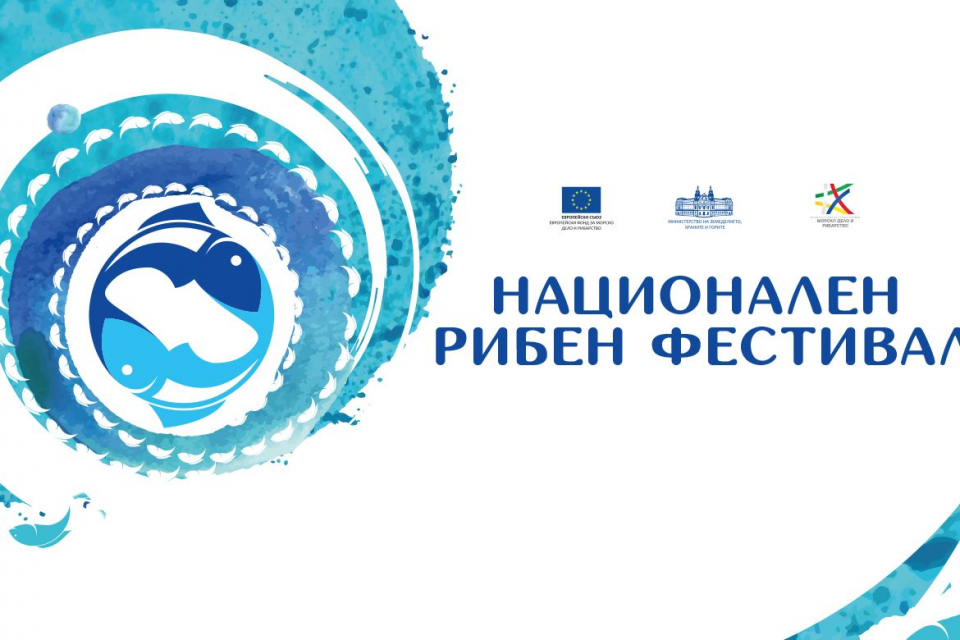 """Сливен е домакин на първото събитие от Търговския рибен фестивал, част на кампанията """"Фестивал на рибата - вкусно и полезно"""" на 24 и 25 октомври, съобщи..."""