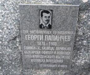 В Сливен почитат с панихида поручик Георги Папанчев