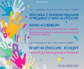 Сливен се включва в европейската инициатива за представяне на културното разнообразие на ЕС