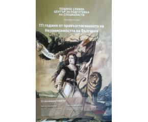 В Сливен ще бъдат отбелязани тържествено 111 години от обявяването на Независимостта на България