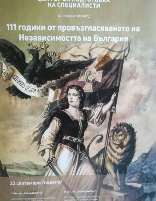111 години от провъзгласяването на Независимостта на България ще бъдат отбелязани тържествено в Сливен в неделя, 22 септември.Официалната церемония ще...