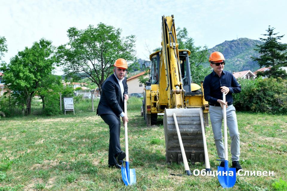 """""""Радвам се, че от днес стартираме изграждането на два нови социални центъра в Сливен, с които допълнително ще се подобрят социалните услуги в общината...."""