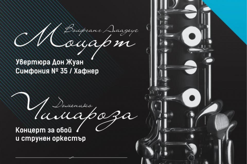 Творческият сезон на Сливенския симфоничен оркестър продължава с концерт на 10 юни, четвъртък. За почитателите на класическата музика на сцената на зала...