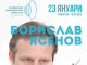 Сливенският симфоничен оркестър с концерт на 23 януари
