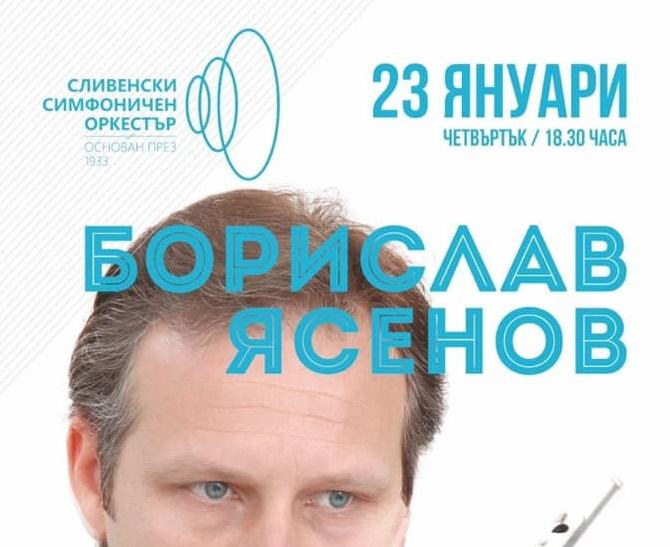 """Творческият сезон на Сливенския симфоничен оркестър продължава с пореден концерт на 23 януари. Той ще се проведе в зала """"Сливен"""" от 18.30 часа. В програмата..."""