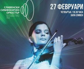 Сливенският симфоничен оркестър с концерт на 27 февруари