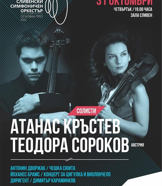 Творческият сезон на Сливенския симфоничен оркестър продължава с пореден концерт на 31 октомври. Почитателите на класическата музика ще имат възможност...