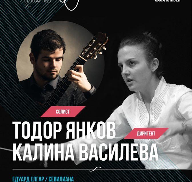 Творческият сезон на Сливенския симфоничен оркестър продължава с пореден концерт на 21 ноември. Програмата на вечерта включва произведения от Едуард Елгар,...