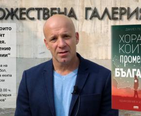 """По случай 1 ноември: Предпремиера на книгата """"Хората, които променят България. Вдъхновение в 30 истории"""""""