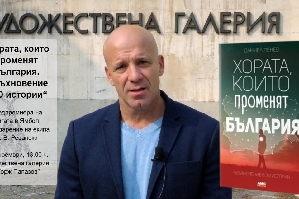 Книгата ще бъде представена именно в Ямбол, благодарение на екипа на В. Ревански  През последните близо 30 години в България стана модерно да се твърди,...