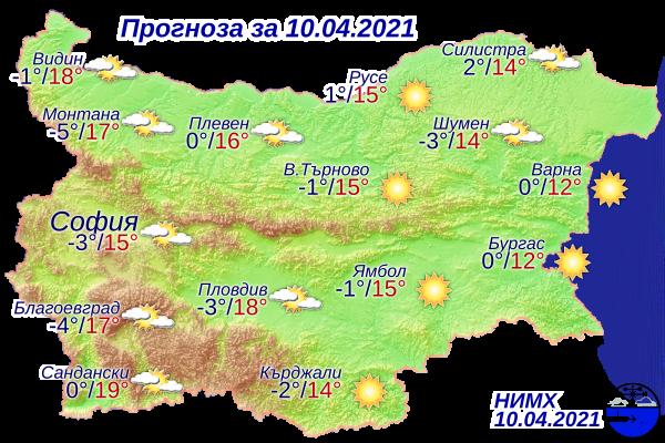 Днес ще бъде слънчево, с временни увеличения на облачността главно над Западна България. Ще духа слаб, предимно югоизточен вятър. Ще се затопли и максималните...