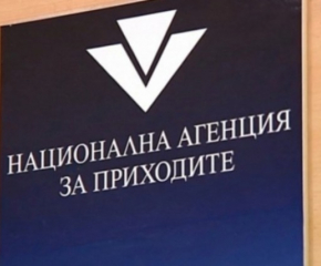 Смениха директора на Националната агенция за приходите