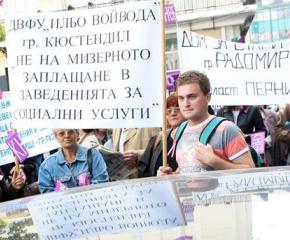 Социалните работници протестираха за час, готови са за продължителна ефективна стачка