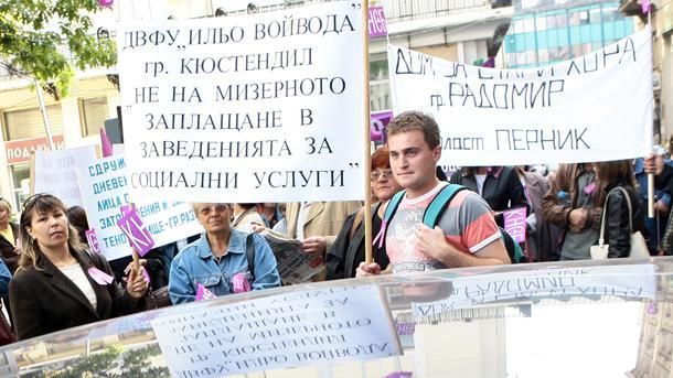 """Социални работници от 35 дирекции """"Социално подпомагане"""" в цялата страна проведоха едночасова предупредителна стачка(между 10 и 11 часа). Досега те..."""