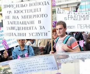 Социалните работници в Ямбол не протестират