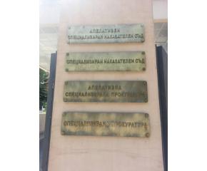 Специализираната прокуратура се самосезира по публикации за потенциална водна криза в Ботевград