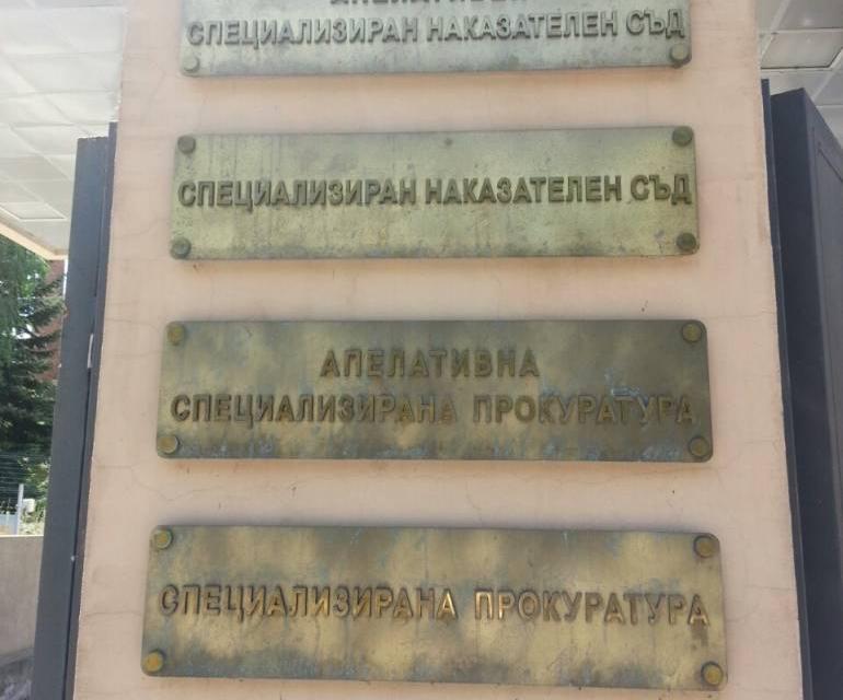 """Специализираната прокуратура се самосезира по повод публикация в Медиапул (""""Ботевград на път да стане втори Перник заради частна ВЕЦ на Златеви""""), както..."""