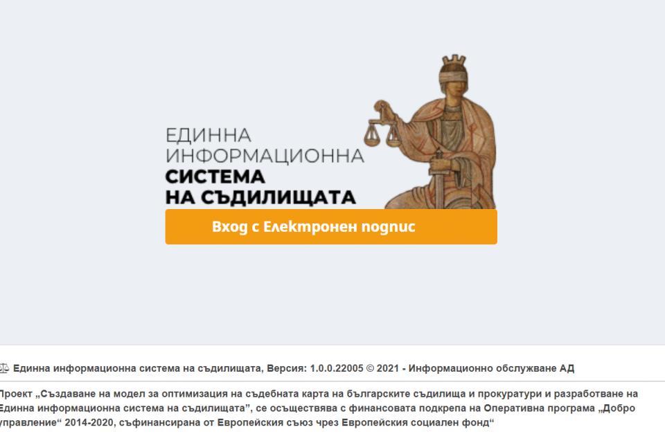 СъсЗаповед№ 893 от 10.08.2021 г. на председателя на Върховния касационен съд (ВКС) се преустановява използването на Единната информационна система на...