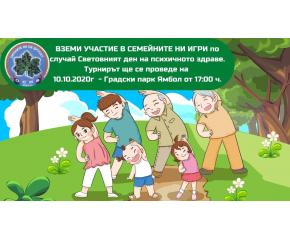 Спортни и семейни игри в Градския парк по повод Световния ден на психичното здраве – 10 октомври