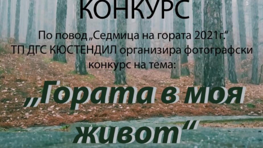 """Фотоконкурс на тема """"Гората в моя живот"""" организира Държавното горско стопанство """"Кюстендил"""" по повод Седмицата на гората, която ще бъде отбелязана онлайн...."""