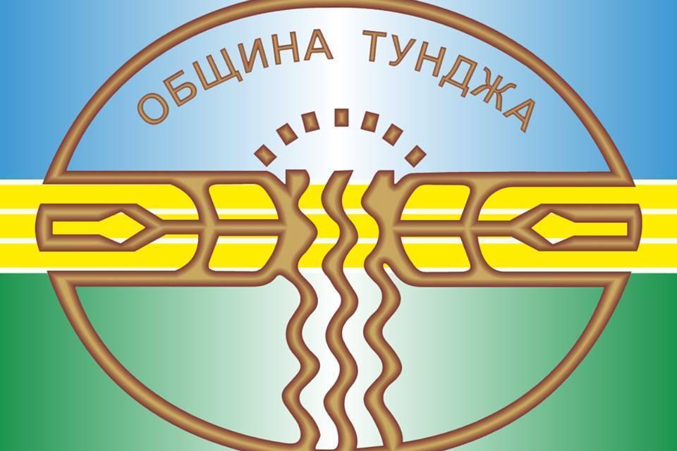 """От 01.09.2020 г. стартира изпълнението на Дейност 4 от проект """"Социална платформа """"Тунджа""""– възможности за активно включване в малките населени места от..."""