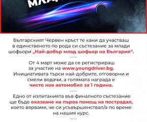 """Стартира кампания за определяне на """"Най- добър млад шофьор на България"""""""