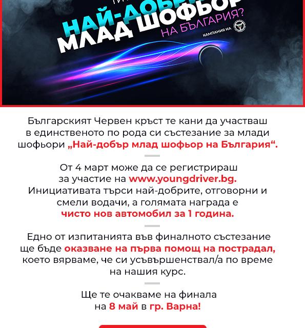 """На 4 март 2020 г. за трета поредна година стартира кампанията на СБА """"Най- добър млад шофьор на България"""". Целта на кампанията е да се намалят жертвите..."""