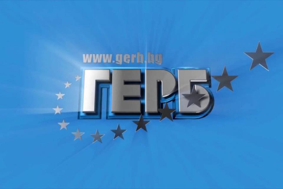 Номинациите за кандидати за народни представители във всички общински структури на ПП ГЕРБ се провеждат от 26 януари до 8 февруари. Започва номинирането...