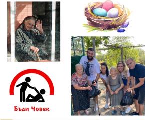 """Стартира Великденската кампания """"Бъди Човек - Подари вечеря на нуждаещ се!"""" в област Ямбол"""