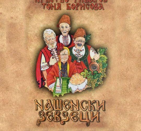 """На 25 юни в Стралджа ще гостува един интересен творчески тандем – Кръстьо Рибаров и неговата дъщеря Тоня Борисова, автори на книгата """"Нашенски зевзеци""""...."""