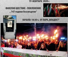 Стралджа ще почете Апостола с факелно шествие-поклонение