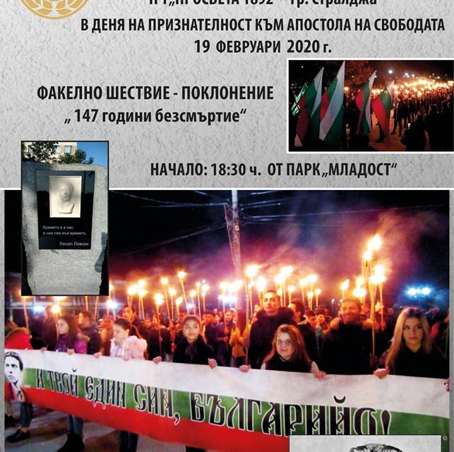 За втора поредна година жители и гости на град Стралджа ще почетат трагичната гибел на Апостола на Свободата Васил Левски чрез факелно шествие, което...