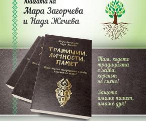 """В Стралджа: Със спектакъл представят книгата """"Традиции, личности, памет"""""""