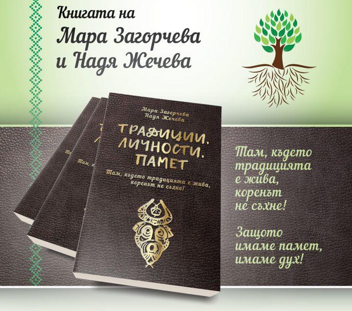"""Литературен клуб Стралджа е организатор на едно очаквано културно събитие. Представянето на книгата """"Традиции, личности, памет"""" на 22 октомври от 17,30ч.в..."""