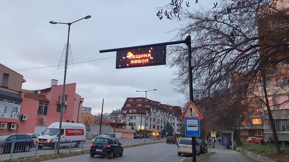 """Две светодиодни информационни (VMS) табели са поставени на ключови кръстовища в Ямбол. Едната е монтирана на площад """"Боровец"""", а другата е разположена..."""