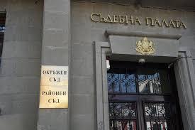 Съдът в Ямбол постанови условна присъда за купуване на гласове