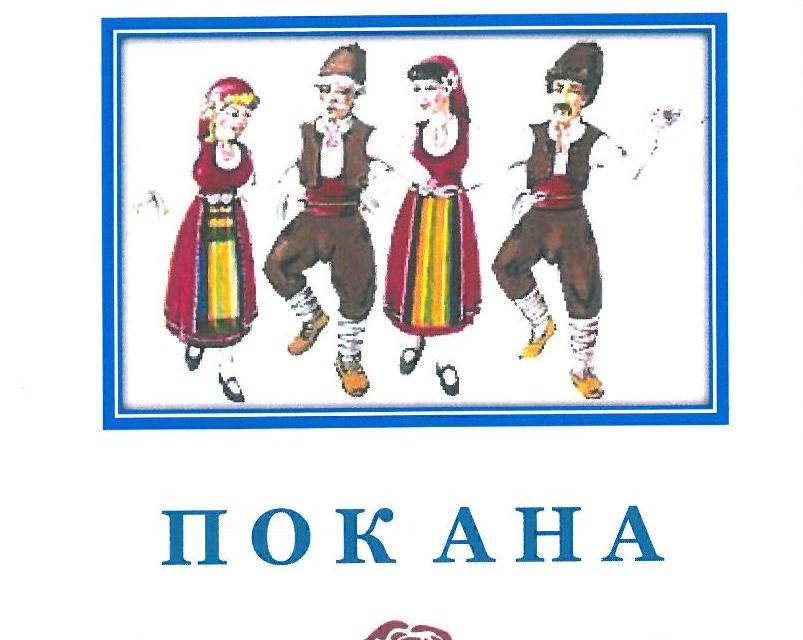 """На 18.07.2020 г., от 20.00 часа, на откритата сцена в центъра на село Роза с концерт ще бъдат чествани 10 години от създаването на Танцов състав """"Усмивка""""..."""