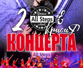 """Танцова школа """"All Steps"""" с два големи концерта през юни"""
