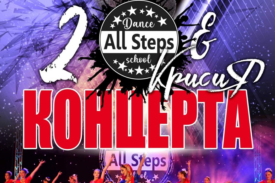 """Два големи концерта подготвя и тази година танцова школа """"All Steps – Всички стъпки"""" в Ямбол.Хореографите и танцьорите в школата продължават вече 13 години..."""