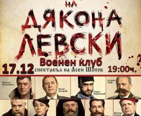 """""""Тайната вечеря на Дякона Левски"""" на сливенска сцена на 17 декември"""