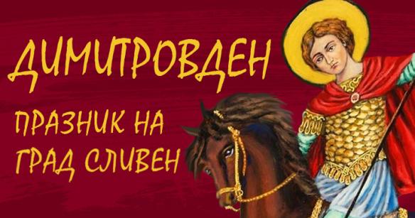 Празничната програма за отбелязване на 26 октомври, Димитровден – Празник на гр. Сливен ще започне тази събота, 12 октомври с няколко традиционни спортни...