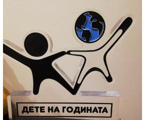 """Тийнейджъри от Пловдив и Пазарджик с награда """"Дете на годината"""""""