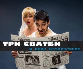 """""""Три сватби и едно възкресение"""" в зала """"Сливен"""" на 25 ноември"""