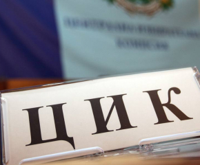 Централната Избирателна Комисия назначи Районна избирателна комисия в Ямбол