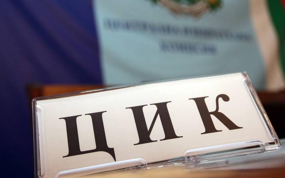 С решение № 2027-НС Централна Избирателна Комисия назначи Районна избирателна комисия в Тридесет и първи изборен район – Ямболски, за изборите за народни...