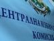 ЦИК разреши споровете за местата в РИК за Ямбол и Сливен