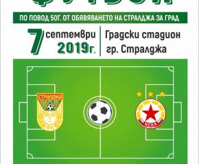 ЦСКА в мач с ветераните от Стралджа
