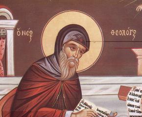 Църквата почита днес паметта на Св. Симеон Нови Богослов