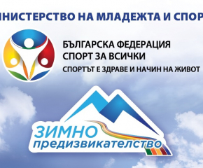 Туристически поход по билото на Бакаджика по случай 3 март